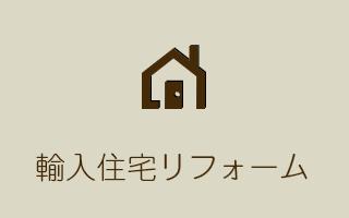 輸入住宅リフォーム